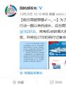 国防部公布获奖粉丝微博ID萌翻众网友:原来微博名也能成为梗