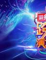 """看湖南卫视跨年演唱会抢超豪华""""锦鲤""""大礼包"""