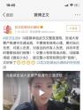 冯提莫做客中国交通广播,分享直播的趣事