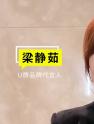 湖南卫视跨年晚会梁静茹宣布成为U牌自愈系品牌官方代言人