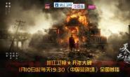 浙江卫视《天衣无缝》明晚首播 《人民的名义》主创八成在线
