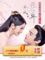 """华为视频《小女花不弃》1.8情开缘来, 看林依晨、张彬彬上演古装""""甜虐""""之恋"""