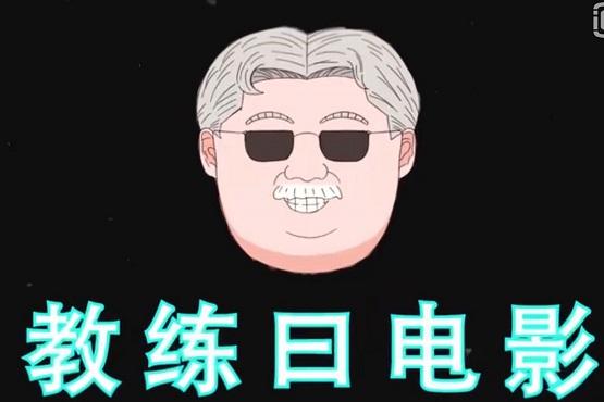 泛二次元教练曹秋石开创网红IP
