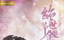 橙光热门游戏《好色千金》改编《绝世千金》定档1月17日
