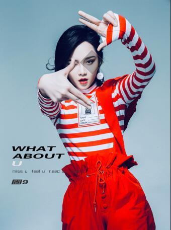 超女冠军圈9首张个人EP《赶时髦》即将上线
