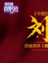 齐晨学生刘至佳做客酷狗 首唱《说爱你》