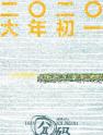 徐峥《囧妈》等三部影视作品开机 欢喜传媒2019年开门红