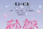 火箭少女101飞行演唱会北京站震撼开年 今日开票秒售罄