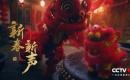 2019央视春晚推出面向全球华人的公益影片《新年之声》