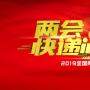 """""""主流、专业、青春"""",芒果新闻全媒体矩阵""""两会快递ING""""精彩首发!"""