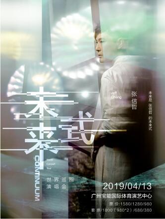 张信哲未来式广州站开票热售中 将演唱经典情歌