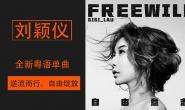 刘颖仪轻摇滚单曲《自由意志》上线 呼吁不要在意标签化定义