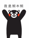 熊本熊中文名称官方发布及授权发布会