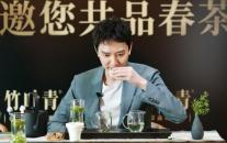 """当""""国民二叔""""冯绍峰遇上国礼茶竹叶青 刘嘉玲之后又一位大咖被峨眉高山绿茶圈粉"""