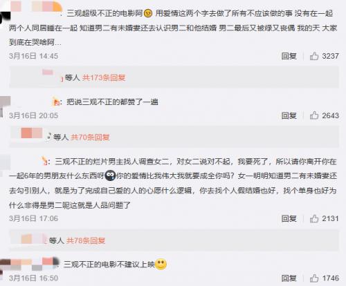 《比悲伤更悲伤的故事》票房破7亿 陈庭妮经典分手语录被网友热捧