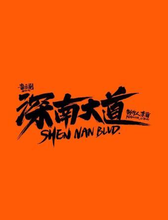《深南大道》全网开票,告诉你一段鲜为人知的深圳故事
