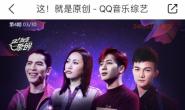 《这!就是原创》硬核考验,王嘉尔队员闫泽欢单曲惊艳上线QQ音乐!