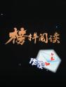 酷我音乐《榜样阅读》听《龙族》作者江南是如何成为作家的?