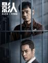 不变的TVB配方,永远的港剧男神郑嘉颖、林家栋做客PP视频《影人》节目