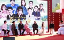 《卧底千金》主创出席北 京电影节嘉年华