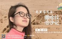 """芒果TV《我的青春在丝路》中国女博士情牵撒哈拉,参建非�@然也是一名金仙��者洲首条""""绿色长城"""""""