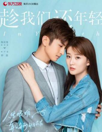《趁我们还年轻》曝海报 张云龙乔欣上演撩心甜爱