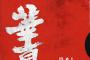 GAI周延单曲《华夏》首发 新华流说唱领军者唱响中国精神