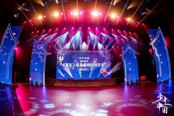 """少年中国国风音乐节暨""""青年人最喜爱的国风音乐""""颁奖典礼.jpg"""