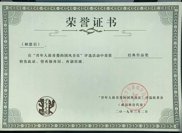 诛仙主题曲《相思引》获得经典作品奖.jpg
