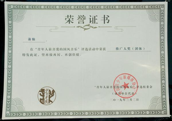 """《诛仙》荣获青年人最喜爱的国风音乐""""推广人奖"""".jpg"""