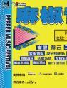 """2019年""""飞-青春""""麻椒音乐节正式开票演出排期表重磅出炉"""