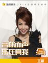 """酷我音乐《酷我青年说》王蓉空降唐山:被网友称""""中国的Lady Gaga""""?"""