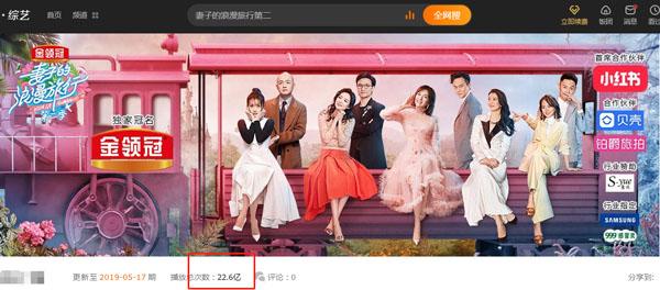 芒果TV 《妻子的浪漫旅行2》收官 持续拉动品牌增长