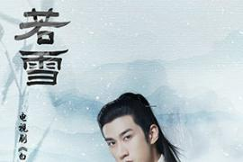 李治廷新单《若雪》发布 亲自操刀作曲并演唱