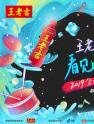 """奖金50万、亿级流量…王老吉x抖音""""看见音乐计划""""征最燃原创"""