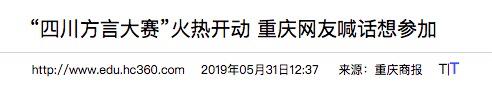 阿里办四川方言大赛只面向四川省? 重庆人坐不住了!