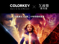 潮酷彩妝 Colorkey跨界《X戰警:黑鳳凰》,見證新世代個性力量