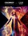 潮酷彩妆 Colorkey跨界《X战警:黑凤凰》,见证新世代个性力量