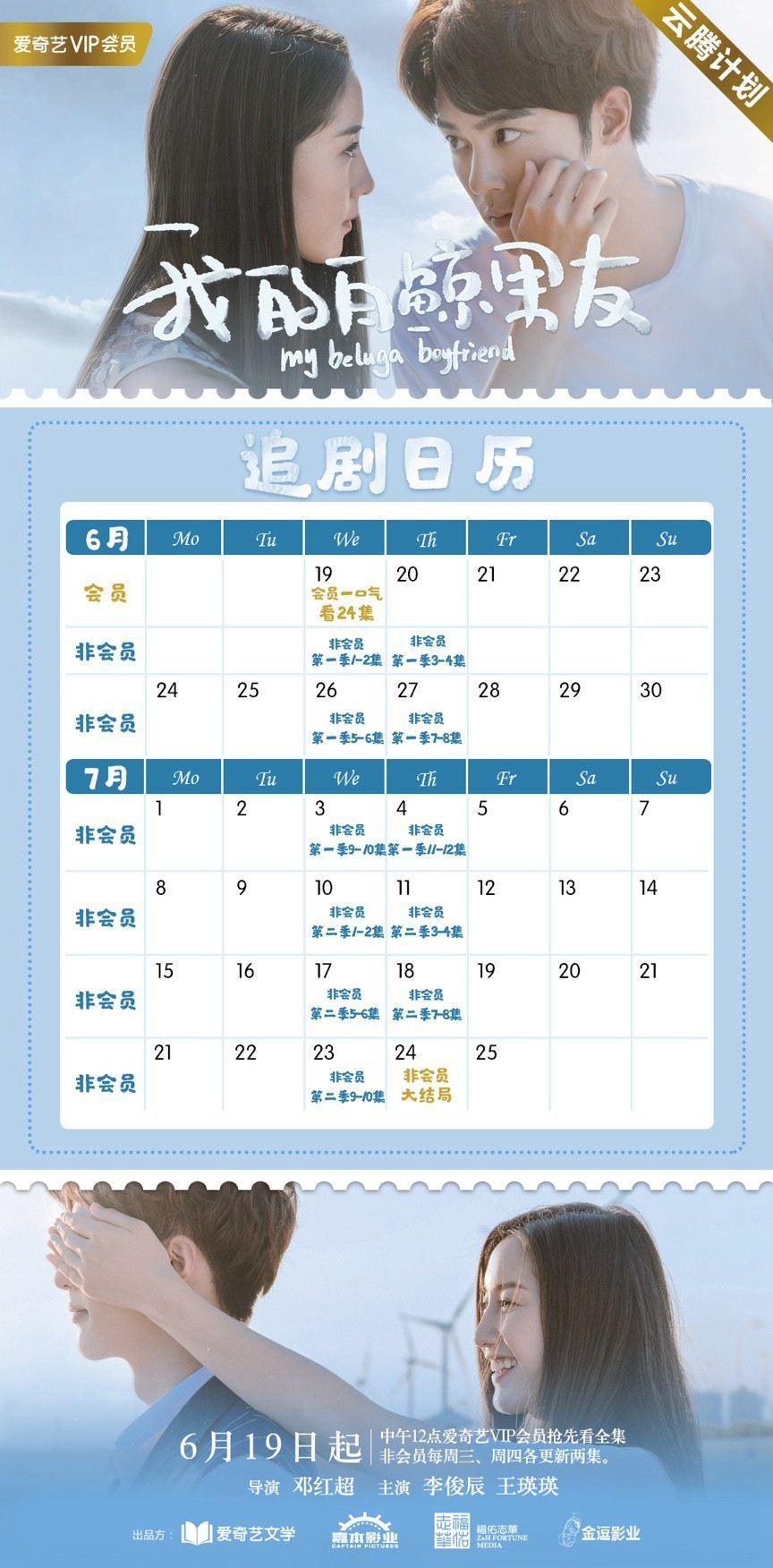 爱奇艺《我的白鲸男友》首播 (5).jpg