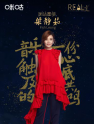 """2019咪咕盛典发布会将登陆广州 """"咪咕星使""""梁静茹助阵"""