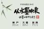 """""""从水墨中来""""中国动漫日本行启动  啊哈娱乐创始人邹沙沙受邀出席"""