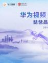 华为视频·DigiX艺视界 相聚泉城,感受弦间流风