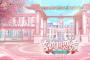 《女兒們的戀愛》第二季8月溫暖回歸 主視覺海報甜蜜氣氛十足