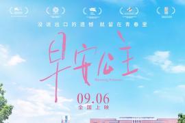 《早安公主》定档9月6日 逐梦今夏 不完美的青春同样精彩