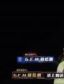 《中国新说唱》邓紫棋新歌撼动人心 《Fly Away》强势登酷我音乐综艺榜首位