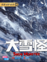 《大雪怪》今日优酷上映 探险队带你揭秘雪原巨兽面纱