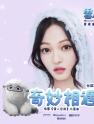 张韶涵新歌《奇妙相遇》酷狗独家首发 网友:令人振奋