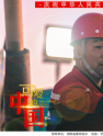 芒果TV《可爱的中国》彭卫国:坚守戈壁40年的核地质人