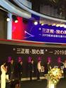 三正规,放心美 |福州海峡整形携手2019医美信赖先锋行动,倡导正品联盟!