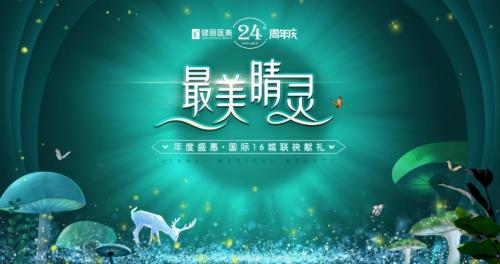 24年品質塑美,健麗國際16城24周年慶盛典啟幕